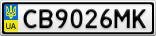 Номерной знак - CB9026MK