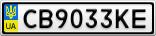 Номерной знак - CB9033KE