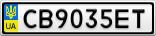 Номерной знак - CB9035ET
