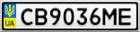 Номерной знак - CB9036ME