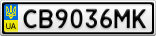 Номерной знак - CB9036MK