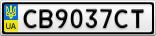 Номерной знак - CB9037CT