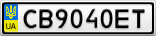Номерной знак - CB9040ET