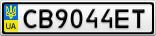 Номерной знак - CB9044ET