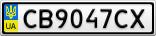 Номерной знак - CB9047CX