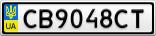 Номерной знак - CB9048CT