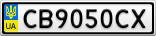 Номерной знак - CB9050CX