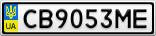 Номерной знак - CB9053ME