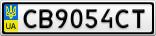 Номерной знак - CB9054CT
