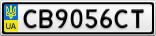 Номерной знак - CB9056CT