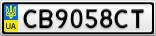 Номерной знак - CB9058CT