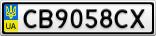 Номерной знак - CB9058CX