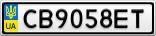Номерной знак - CB9058ET