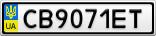 Номерной знак - CB9071ET