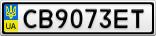 Номерной знак - CB9073ET