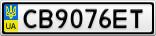 Номерной знак - CB9076ET