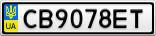 Номерной знак - CB9078ET