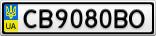 Номерной знак - CB9080BO