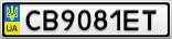 Номерной знак - CB9081ET