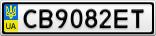 Номерной знак - CB9082ET