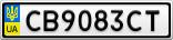 Номерной знак - CB9083CT