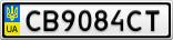 Номерной знак - CB9084CT