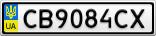 Номерной знак - CB9084CX