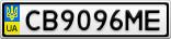 Номерной знак - CB9096ME