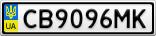 Номерной знак - CB9096MK