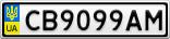 Номерной знак - CB9099AM