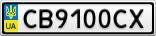 Номерной знак - CB9100CX