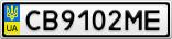 Номерной знак - CB9102ME