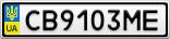 Номерной знак - CB9103ME