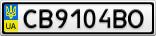 Номерной знак - CB9104BO