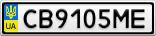 Номерной знак - CB9105ME