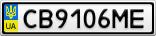 Номерной знак - CB9106ME
