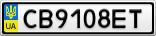 Номерной знак - CB9108ET