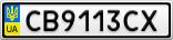 Номерной знак - CB9113CX