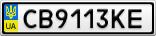 Номерной знак - CB9113KE