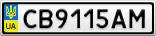 Номерной знак - CB9115AM
