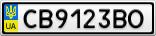 Номерной знак - CB9123BO