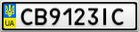 Номерной знак - CB9123IC