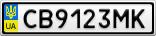 Номерной знак - CB9123MK