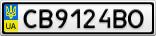 Номерной знак - CB9124BO
