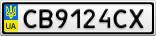 Номерной знак - CB9124CX