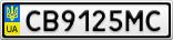 Номерной знак - CB9125MC
