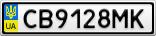 Номерной знак - CB9128MK