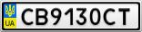 Номерной знак - CB9130CT