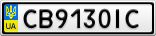 Номерной знак - CB9130IC