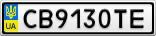 Номерной знак - CB9130TE